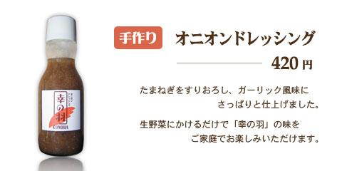 手作りオニオンドレッシング 420円 イメージ