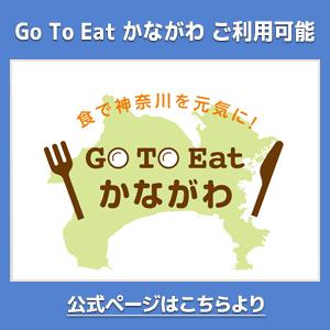 Go To Eat かながわ 公式ページはこちらより
