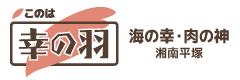 湘南平塚  海の幸・肉の神 幸の羽 (このは)